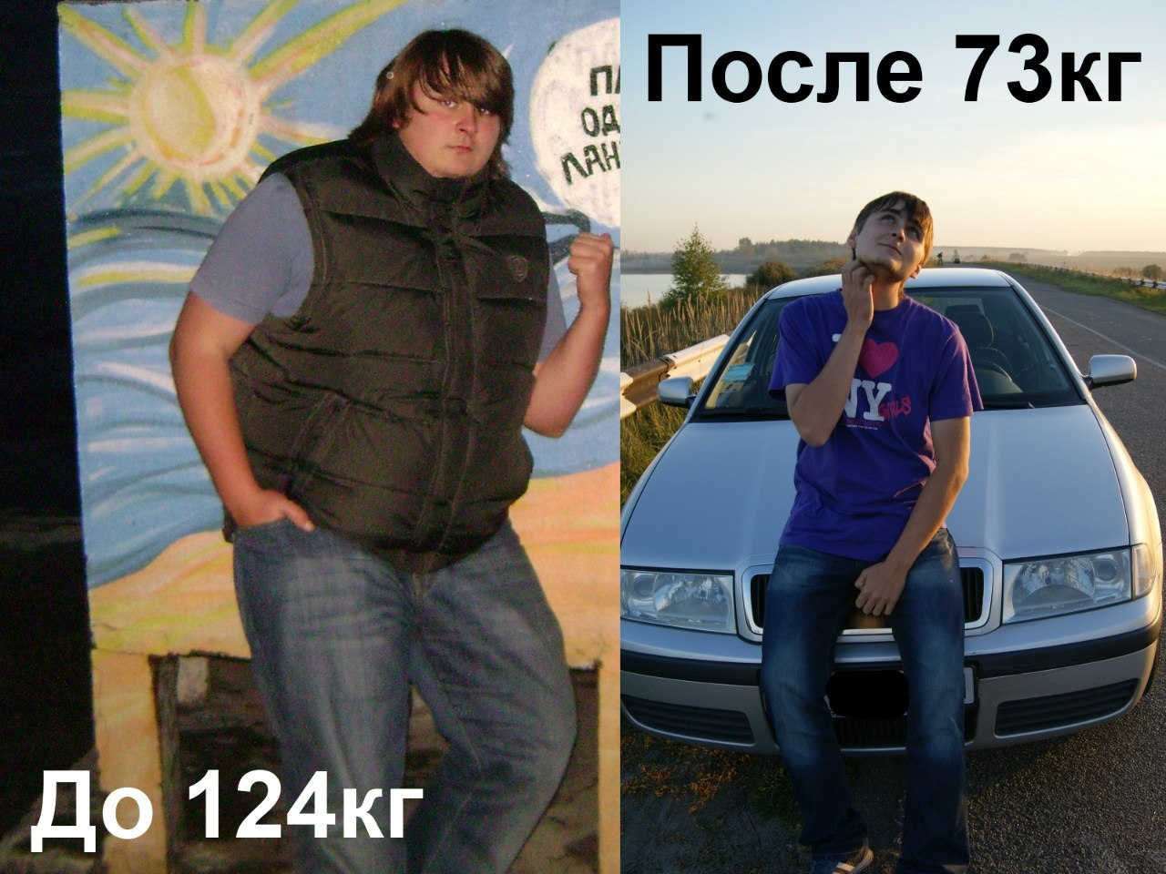 До и после тренинга