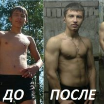 До и После тренировок на массу