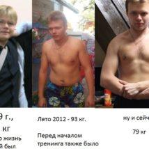 До и После по программе с турником и брусьями